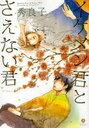 イケメン君とさえない君 (IDコミックス/GATEAUコミックス) (コミックス) / 秀良子