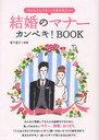 結婚のマナー カンペキ!BOOK 「ちゃんとしてる」って言われたい! (単行本・ムック) / 岩下 宣子 監修