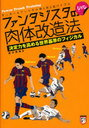 ファンタジスタの肉体改造 DVD付き サッカー&フットサル個人技上達バイブル (単行本・ムック) / 梅沢康隆
