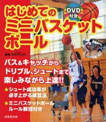 はじめてのミニバスケットボール DVD付き[本/雑誌] (単行本・ムック) / ERUTL…...:neowing-r:10420435