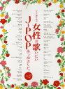 乐天商城 - 楽譜 女性が歌いたいJ-POPあつめました。 Vol.2 (ピアノ弾き語り) (単行本・ムック) / シンコーミュージック