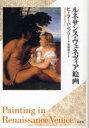 ルネサンス・ヴェネツィア絵画 (単行本・ムック) / P.ハンフリー 著 高橋 朋子 訳