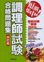 短期集中!調理師試験合格問題集 改訂版 (単行本・ムック) / 新星出版社