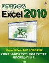 これでわかるExcel2010 (SCC Books B-346)[本/雑誌] (単行本・ムック) / 大野恵太/著