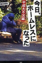 今日、ホームレスになった 平成大不況編 (単行本・ムック) / 増田 明利 著