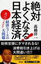【送料無料選択可!】絶対よくなる!日本経済 スパッとわかる経済ニュースの大問題 (単行本・ムック) / 高橋 洋一 著