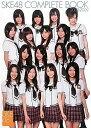 SKE48 COMPLETE BOOK 2008-2009[本/雑誌] (単行本・ムック) / 竹書房 / ※ゆうメール利用不可
