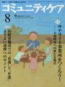 コミュニティケア 12- 9 (単行本・ムック) / 日本看護協会出