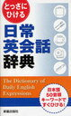 語學辭典 - とっさにひける 日常英会話辞典 (単行本・ムック) / 新星出版社