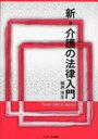 新・介護の法律入門 (単行本・ムック) / 梶原洋生/著