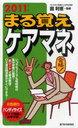 まる覚えケアマネ 2011年版 (うかるぞシリーズ) (単行本・ムック) / 因利恵/監修