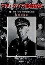 ナチ・ドイツ軍装読本 SS・警察・ナチ党の組織と制服 (単行本・ムック) / 山下英一郎/著