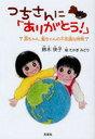 【選択可!】つちさんに「ありがとう」 茜ちゃん、藍ちゃんの不思議な時間 (児童書) / 鈴木快子/著 たかぎみどり/絵