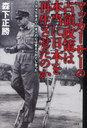 マッカーサーの占領政策は本当に日本を再生させたのか 1945年より日本人の心は変えられてしまった (単行本・ムック) / 森下正勝/著