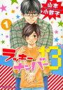ラッキーナンバー13 1 (バーズコミックス ルチルコレクション) (コミックス) / 山本 小鉄子