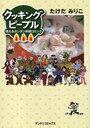クッキングピープル~使えるカンタン料理コミック~ (マンサンコミックス) (コミックス) / たけだみりこ
