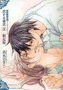 恋する暴君 6 【ストラップ付き限定版】 (GUSH COMICS)[本/雑誌] (コミックス) / 高永ひなこ