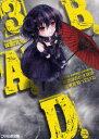 B.A.D. 3 (ファミ通文庫)[本/雑誌] (文庫) / 綾里けいし/著