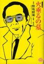 コミック版 火垂るの墓 (MANGA BUNGO) (まんが文庫) / 野坂昭如 原作 / 三堂司 漫画