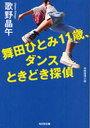 舞田ひとみ11歳、ダンスときどき探偵 本格推理小説 (光文社文庫) (文庫) / 歌野晶午/著