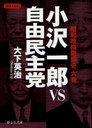 小沢一郎VS自由民主党 昭和政権暗闘 6 (静山社文庫) (文庫) / 大下 英治 著
