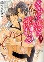 きみが恋に溺れる3(あすかコミックスCL-DX)(コミックス)/高永ひなこ