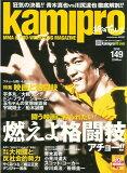 kamipro(Kamipuro)149号(Enterbrain的穆克)(平装穆克)/ Enterbrain的[kamipro MMA&PRO-WRESTLING MAGAZINE 149(2010) (enterbrain)[本/雑誌] (単行本・ムック) / エンターブレイン]