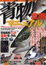 青物攻略マニュアル タツミムック 釣れるさかなシリーズ (単行本・ムック) / 辰巳出版