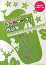 楽譜 スタジオジブリ作品集 連弾&2台ピアノ (単行本・ムック) / シンコーミュージック