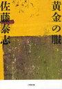 黄金の服 (小学館文庫) (文庫) / 佐藤泰志/著