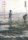 里海の自然と生活 海・湖資源の過去・現在 (愛知大学綜合郷土研究所 三河湾の海里山の綜合研究 2) (単行本・ムック) / 印南敏秀/編