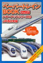 ペーパートレインBOOKジュニアパワーアップシリーズ 2 (オレンジページムック)[本/雑誌] (単行本・ムック) / オレンジページ