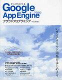 すっきりわかるGoogle App Engine for Javaクラウドプログラミング (単行本?ムック) / 中田秀基