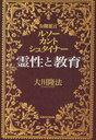 霊性と教育 公開霊言 ルソー カント シュタイナー (単行本 ムック) / 大川 隆法 著