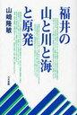 福井の山と川と海と原発 (単行本・ムック) / 山崎 ...