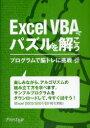 Excel VBAでパズルを解こう プログラムで脳トレに挑戦[本/雑誌] (単行本・ムック) / 坪崎誠司/著