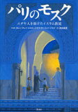 パリのモスク ユダヤ人を助けたイスラム教 (単行本・ムック) / カレン・グレイ・ルエル/文と絵 デボラ・ダーランド・デセイ/文と絵 池田真里/訳