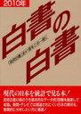 白書の白書 「政府白書」全41冊をこの一冊に 2010年版[本/雑誌] (単行本・ムック) / 木本書店・編集部/編集