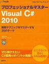 プロフェッショナルマスターVisualC#2010 最新テクニックをマスターする35のテーマ (MSDNプログラミングシリーズ)[本/雑誌] (単行本・..