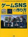 ゲームSNSの作り方 「ASP.NET」+「Silverlight」で作るWebアプリケーション (I/O)[本/雑誌] (単行本・ムック) / 大西武/著 第二IO編集..