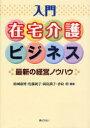 入門在宅介護ビジネス 最新の経営ノウハウ[本/雑誌] (