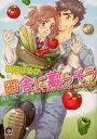 田舎に暮らそう (GUSH COMICS) (コミックス) / 桃月はるか/著