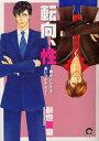 転向、性 ~俺がノンケであいつがゲイで~ (GUSH COMICS) (コミックス) / 新也美樹/著