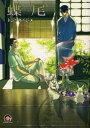 蝶尾 (GUSH COMICS) (コミックス) / トジツキハジメ/著