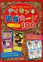 カード チリモン図鑑カード100 (児童書) / きしわだ自然資料館 きしわだ自然友の会