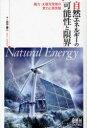 【送料無料選択可!】自然エネルギーの可能性と限界 風力・太陽光発電の実力と現実解 (単行本・ムック) / 石川 憲二 著