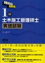 これだけマスター1級土木施工管理技士実地試験 (LICENSE)[本/雑誌] (単行本・ムック) / オーム社