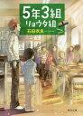 5年3組リョウタ組 (角川文庫) (文庫) / 石田 衣良