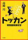 【送料無料選択可!】トッカン-特別国税徴収官- (単行本・ムック) /・・・