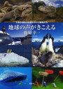 【送料無料選択可!】地球の声がきこえる 生物多様性の危機をさけぶ動物たち (単行本・ムック) / 藤原幸一